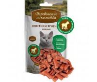 Ломтики ягненка нежные для Кошек 100% мясо