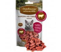 Нарезка из говядины нежная для Кошек 100% мясо