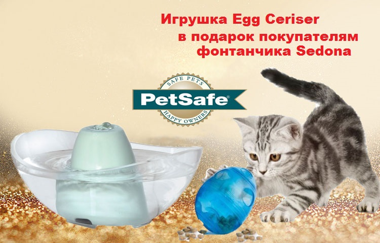 Petsafe Sedona Drinkwell Pet Fountain