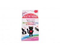 Мататаби для устранения стресса на приеме у врача или грумера